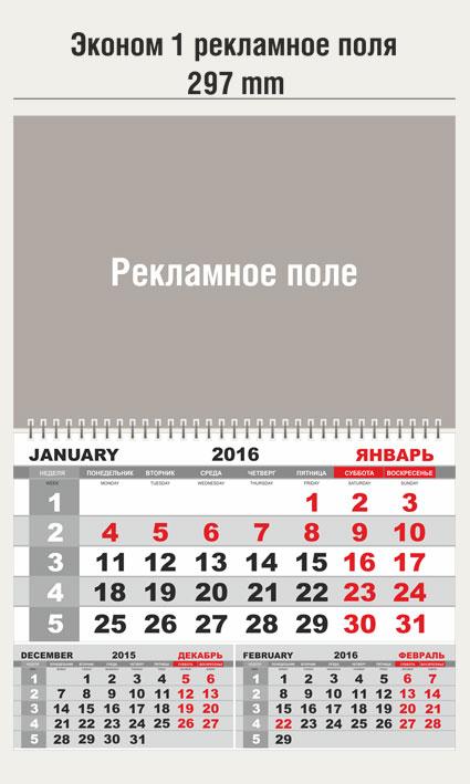 КАЛЕНДАРЬ КВАРТАЛЬНЫЙ 2016 PSD СКАЧАТЬ БЕСПЛАТНО